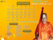 Jagadguru Rambhadracharya May 2016 Hindu Calendar Wallpaper,