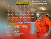Jagadguru Rambhadracharya June 2016 Hindu Calendar Wallpaper,
