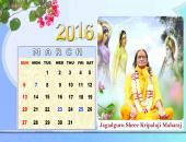 Jagadguru Shree Kripaluji Maharaj March 2016 Monthly Calendar Wallpaper,