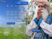Jaggi Vasudev April 2016 Hindu Calendar Wallpaper,