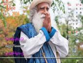 Jaggi Vasudev June 2016 Monthly Calendar Wallpaper,