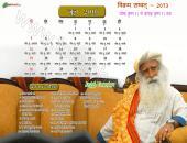 Jaggi Vasudev June 2016 Hindu Calendar Wallpaper,