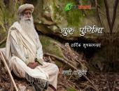 Jaggi Vasudev Guru Purnima Wishes Wallpaper,
