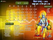 Jai Shree Ram March 2016 Hindu Calendar Wallpaper,