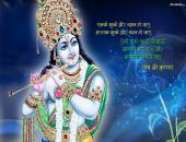 Jai Shri Krishna Wallpaper,