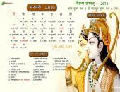 Jai Sita Ram February 2016 Hindu Calendar Wallpaper,