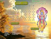 Jai Vishnu Bhagwan January 2016 Hindu Calendar Wallpaper,