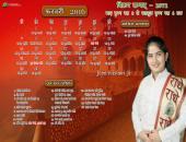Jaya Kishori Ji February 2016 Hindu Calendar Wallpaper,