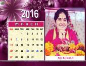 Jaya Kishori Ji March 2016 Monthly Calendar Wallpaper,