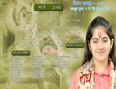 Jaya Kishori Ji March 2016 Hindu Calendar Wallpaper,