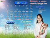 Jaya Kishori Ji April 2016 Hindu Calendar Wallpaper,