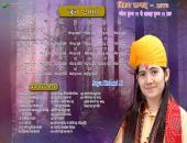Jaya Kishori Ji June 2016 Hindu Calendar Wallpaper,