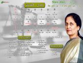Jaya Row January 2016 Hindu Calendar Wallpaper,