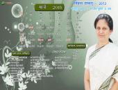 Jaya Row March 2016 Hindu Calendar Wallpaper,