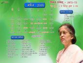 Jaya Row April 2016 Hindu Calendar Wallpaper,