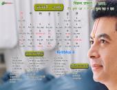 Kiritbhai Ji January 2016 Hindu Calendar Wallpaper,