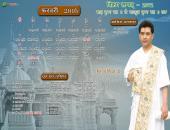 Kiritbhai Ji February 2016 Hindu Calendar Wallpaper,