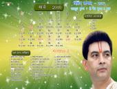 Kiritbhai Ji March 2016 Hindu Calendar Wallpaper,