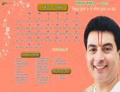 Kiritbhai Ji May 2016 Hindu Calendar Wallpaper,