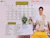 Kiritbhai Ji June 2016 Hindu Calendar Wallpaper,