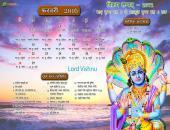 Lord Vishnu February 2016 Hindu Calendar Wallpaper,