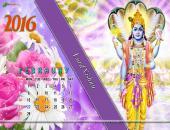 Lord Vishnu February 2016 Monthly Calendar Wallpaper,