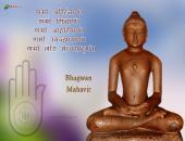 MahavirJayanti2 Wallpaper, Green, Purple and Blue Color