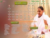 Mata Amritanandamayi Devi January 2016 Hindu Calendar Wallpaper,
