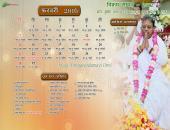 Mata Amritanandamayi Devi February 2016 Hindu Calendar Wallpaper,