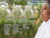 Mata Amritanandamayi Devi March 2016 Hindu Calendar Wallpaper,