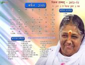 Mata Amritanandamayi Devi April 2016 Hindu Calendar Wallpaper,