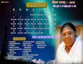 Mata Amritanandamayi Devi June 2016 Hindu Calendar Wallpaper,