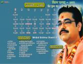 Mridul Krishna Shastri Ji January 2016 Hindu Calendar Wallpaper,