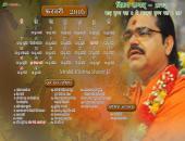 Mridul Krishna Shastri Ji February 2016 Hindu Calendar Wallpaper,