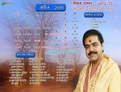 Mridul Krishna Shastri Ji April 2016 Hindu Calendar Wallpaper,