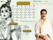 Mridul Krishna Shastri Ji May 2016 Hindu Calendar Wallpaper,