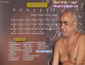Muni Shri Tarun Sagar Ji June 2016 Hindu Calendar Wallpaper,