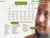 Muni Sri Pulak Sagar Ji January 2016 Hindu Calendar Wallpaper,
