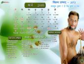 Muni Sri Pulak Sagar Ji March 2016 Hindu Calendar Wallpaper,