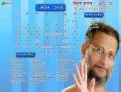 Muni Sri Pulak Sagar Ji April 2016 Hindu Calendar Wallpaper,