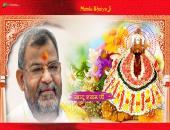 Nandu Bhaiya Ji Wallpaper,