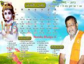Nandu Bhaiya Ji January 2016 Hindu Calendar Wallpaper,