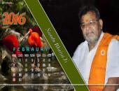 Nandu Bhaiya Ji February 2016 Monthly Calendar Wallpaper,