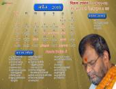 Nandu Bhaiya Ji April 2016 Hindu Calendar Wallpaper,
