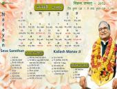 Narayan Seva Sansthan January 2016 Hindu Calendar Wallpaper,