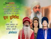 Osho Dhara Guru Purnima Wishes Wallpaper,