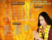 Param Pujya Anand Krishna Ji February 2016 Hindu Calendar Wallpaper,