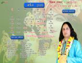Param Pujya Anand Krishna Ji April 2016 Hindu Calendar Wallpaper,