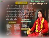 Param Pujya Anand Krishna Ji May 2016 Hindu Calendar Wallpaper,