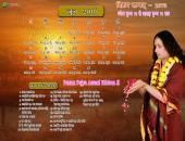 Param Pujya Anand Krishna Ji June 2016 Hindu Calendar Wallpaper,